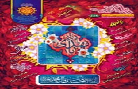 Mahnama PIYYAM E ZAINAB A.S From IKT Mari Indus