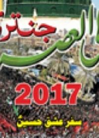 Wali ul ASAR Jantri 2017 From Imam Khumaini Trust