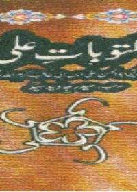 QUARTERLY AL-ZUHOOR