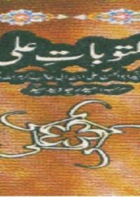 QUARTERLY AL-ZUHOOR