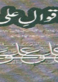 SHAREEKA-TUL-HUSSAIN PUBLICATION